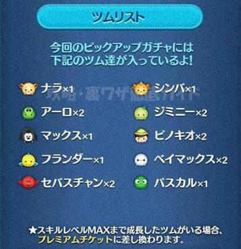 9gatsu-pickup3