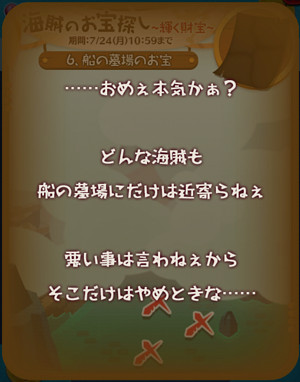 201707event-onake-message