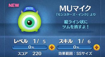 mumike2