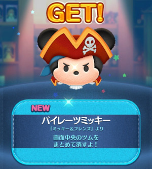 piratesmickey1