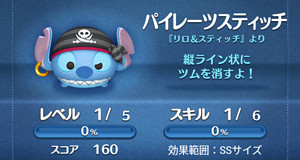 piratesstitch2