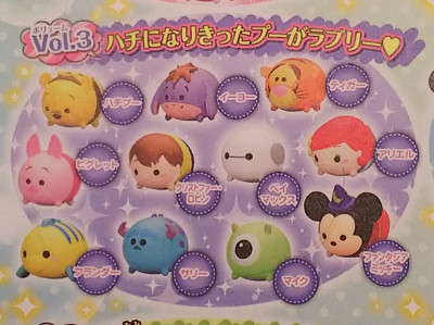 tsum-fan-book8