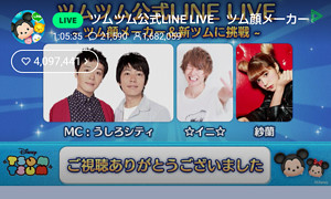 linelive0910-3
