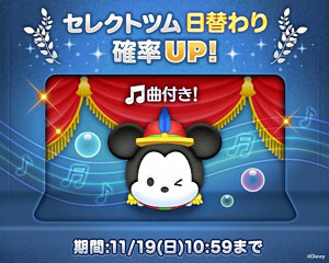 201711select-concertmickey