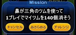spacerangermission11