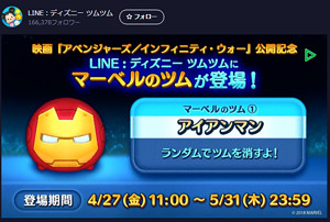 201804linelive4